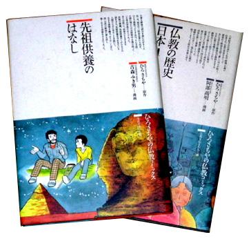 「仏教コミックスシリーズ全108巻」